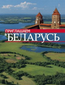 В Минске прошел воркшоп с участием российских туроператоров