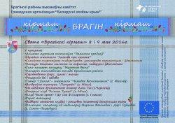 8 и 9 мая пройдет «Брагинский кирмаш»