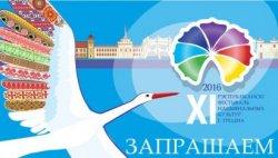 4-5 июня в Гродно пройдет Фестиваль национальных культур