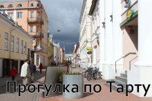 Прогулка по Тарту, городу-университету