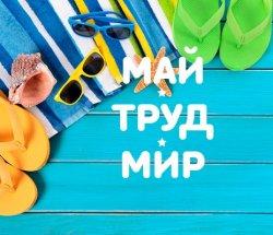 TIO.BY рекомендует: куда поехать отдыхать на «майские»