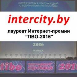 Сайт компании «ИНТЕРСИТИ» стал лауреатом интернет-премии «ТИБО-2016»