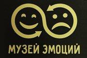 В Санкт-Петербурге открылся Музей эмоций