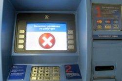 На майские праздники туристы в Бресте столкнулись с проблемой обмена денег