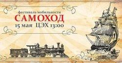 15 мая в Минске пройдет фестиваль мобильности «Самоход-2016»