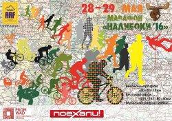 В этом году марафон «Налибоки'16» предложит семь марафонских дистанций