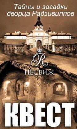 30 мая в Несвижском замке пройдет дополнительная квест-игра