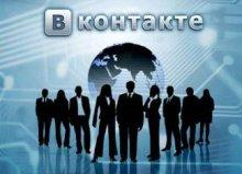 Как продавать туры через сеть ВКонтакте?