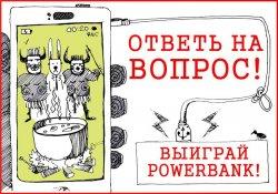 Ответь на вопрос от «Без визы» в формате мини-видео и выиграй power bank