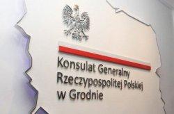 Мест на визу в польское консульство в Гродно нет до конца июля