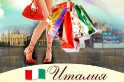 5 июля Италия начинает сезон летних распродаж