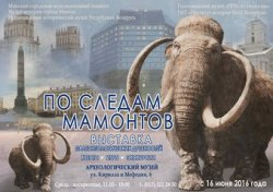 Выставка «По следам мамонтов» расскажет о жизни на территории Минска в архаичные времена
