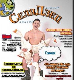 Увидел свет очередной номер студенческого журнала, посвященного агротуризму, – «СеляДзец»