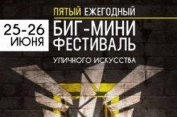 25-26 июня в Гродно пройдет фестиваль уличного искусства