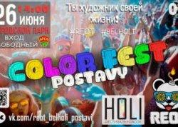 26 июня в Поставах впервые пройдет Colоr Fest