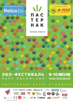 9-10 июля в Минске пройдет экофестиваль «Пастернак»