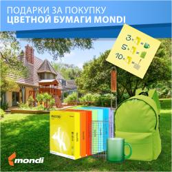 Яркие маршруты. Цветная бумага Mondi для турбизнеса