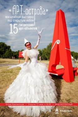 На Комсомольском озере открылась экспозиция «Арт-острова»
