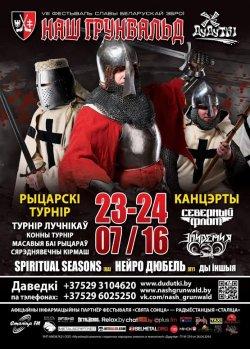 23-24 июля под Минском пройдет фестиваль средневековой культуры и музыки «Наш Грюнвальд-2016»