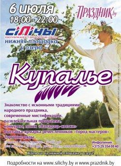 6 июля в «Силичах» пройдет Купалье