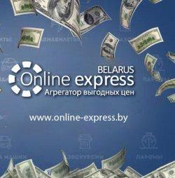 Агрегатор выгодных цен «Онлайн Экспресс» – дешевле, чем на «букинге»!
