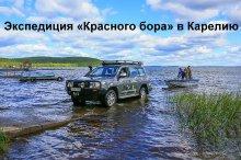 Экспедиция «Красного бора» в Карелию. День второй: коварное Сямозеро и следы культового кинофильма