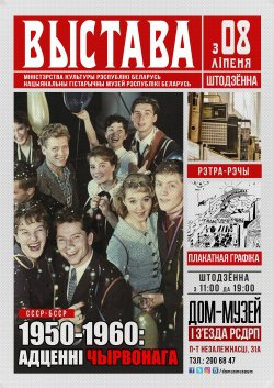 8 июля в «Доме-музее I съезда РСДРП» состоится открытие выставки «1950—1960: оттенки красного»
