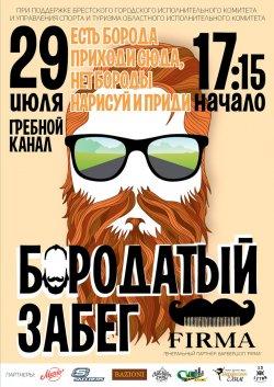 В Бресте состоится забег бородачей