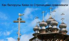 Красноборская экспедиция. Как белорусы Кижи со Строчицами сравнивали