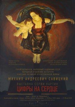 В Музее истории Великой Отечественной войны  откроется выставка  картин «Цифры на сердце»