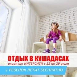 Отдых в Кушадасах по выгодным условиям от туроператора «ИНТЕРСИТИ»!