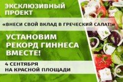 «Музенидис Трэвел» поставит рекорд Гиннеса, приготовив самый большой в мире греческий салат