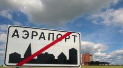 Аэровокзал под Гродно попробуют продать с аукциона в шестой раз