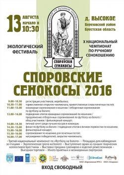 Фестиваль «Споровские сенокосы» пройдет 13 августа