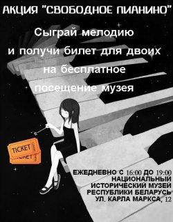 В Минске появилось «свободное пианино»!