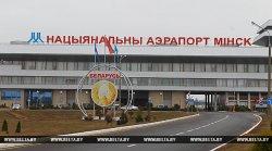 Национальный аэропорт Минск обслужил двухмиллионного пассажира 2016 года