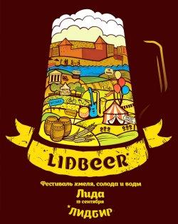 В нынешнем году фестиваль Lidbeer  в Лиде пройдет под лозунгом «Празднуем вместе!»