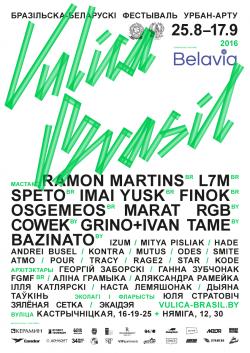В Минске пройдет третий этап фестиваля Vulica Brasil