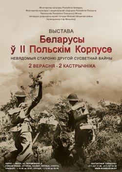 В Музее истории ВОВ открывается выставка «Беларусы ў II Польскім корпусе. Невядомыя старонкі Другой сусветнай вайны»