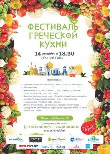 Внимание! Фестиваль греческой кухни переносится на 14 сентября!