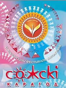 В Гомеле пройдут День города и VIII Международный фестиваль хореографического искусства «Сожскi карагод»