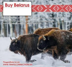 Международный воркшоп Buy Belarus: новые возможности для продвижения белорусского туризма!