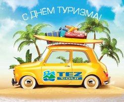 Только сегодня, в День туризма, TEZ TOUR предлагает туры по специальной цене