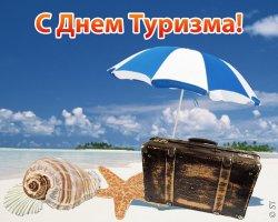 Туризм – состояние души! Поздравление РСТО с Международным днем туризма
