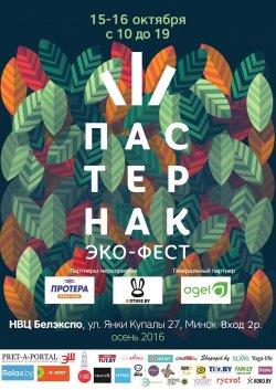 15-16 октября в Минске пройдет экофестиваль «Пастернак»