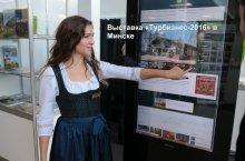 Фоторепортаж: В Минске прошла выставка «Турбизнес-2016»