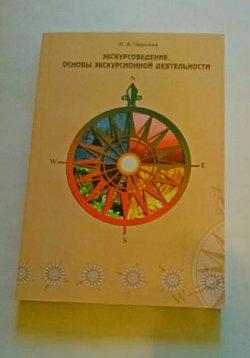 Вышло в свет новое учебное издание «Экскурсоведение. Основы экскурсионной деятельности».