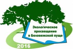 В Беловежской пуще разработана образовательная экскурсия для детей