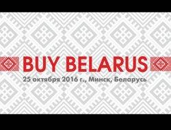 Белорусский рынок активно поддержал воркшоп Buy Belarus: список экспонентов
