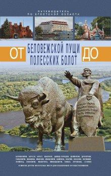От Беловежской пущи до Полесских болот